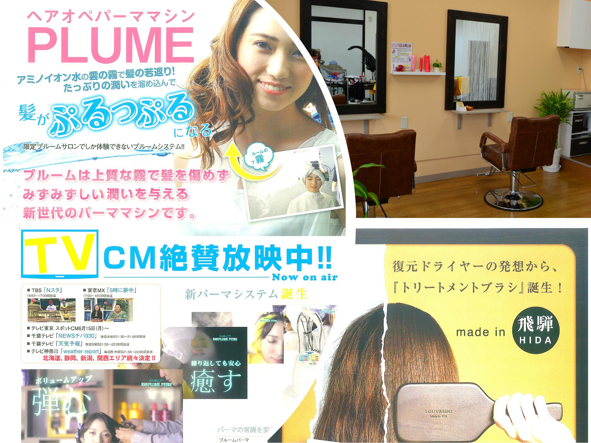 ■美容室LOOP